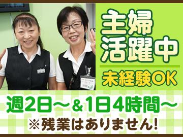 有限会社ドライ・クリーニング ほんま ◆3店舗同時募集!のアルバイト情報