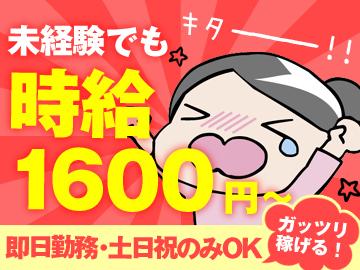 株式会社巧 -TAKUMI- 東京事務所のアルバイト情報