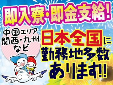 日本全国あなたにあったお仕事・勤務地をご用意しています♪赴任旅費当社負担!電話・WEB面接OK