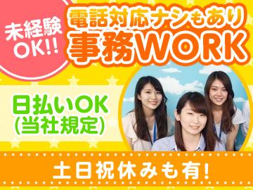 キャリアリンク株式会社<東証一部上場>/PFJ62890のアルバイト情報