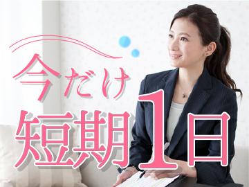 株式会社バックスグループ(博報堂グループ)/1230411710191のアルバイト情報