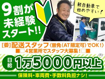 (株)DA-クラフト【4営業所同時募集】のアルバイト情報