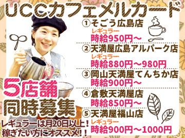 UCCカフェメルカード≪5店舗合同募集≫のアルバイト情報