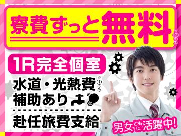 株式会社ミックコーポレーション大阪営業所のアルバイト情報