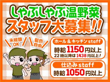 しゃぶしゃぶ温野菜 蒲田西口店のアルバイト情報