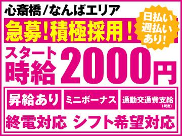 株式会社ジャパンスタッフサービスのアルバイト情報