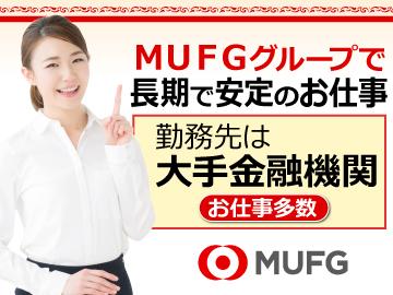 【三菱UFJフィナンシャル・グループ傘下の人材派遣会社】安心安定★大手金融機関でのお仕事です