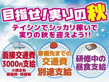 テイシン警備(株) 杉並支社のアルバイト情報