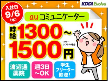 株式会社KDDIエボルバ 九州・四国支社/IA019586のアルバイト情報
