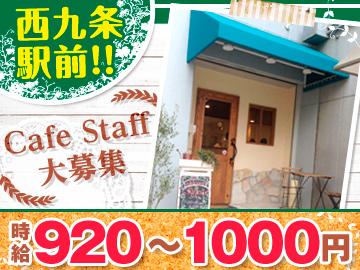 CAFE Refair (リフレアー)のアルバイト情報