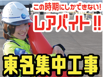 (株)シンコーハイウェイサービス東名高速道路集中工事準備室のアルバイト情報
