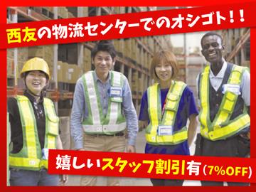 西友 三郷センター 7485DCのアルバイト情報
