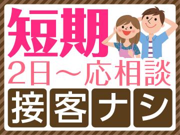エイジスマーチャンダイジングサービス(株) MD-伊勢崎のアルバイト情報