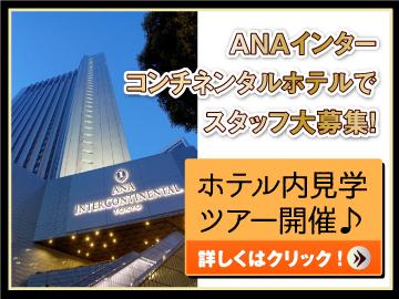 ANAインターコンチネンタルホテル東京のアルバイト情報
