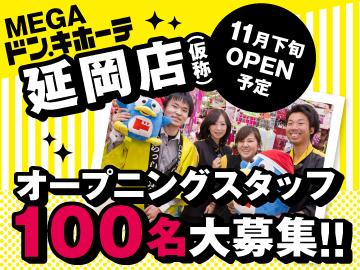 MEGAドン・キホーテ 延岡店(仮称)/462のアルバイト情報