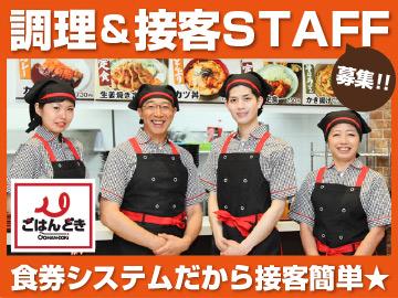 ごはんどき弘前石渡店、他3店舗合同募集のアルバイト情報