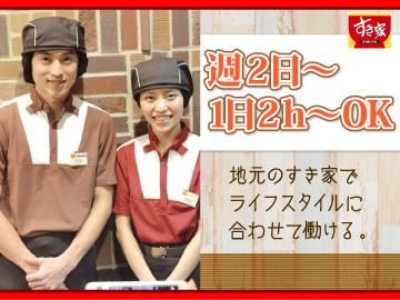 すき家 259号田原店のアルバイト情報