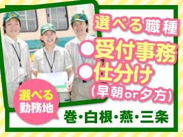 ヤマト運輸(株) 【巻・白根・燕・三条】各支店のアルバイト情報