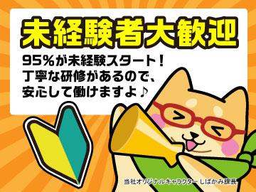 株式会社ディレクターズカンパニーのアルバイト情報