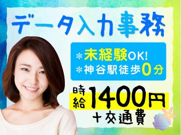 株式会社マックスコム (三井物産グループ)神谷町Mのアルバイト情報