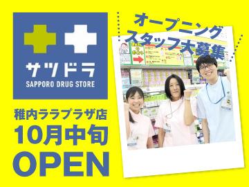 サツドラ 稚内ララプラザ店/(株)サッポロドラッグストアーのアルバイト情報