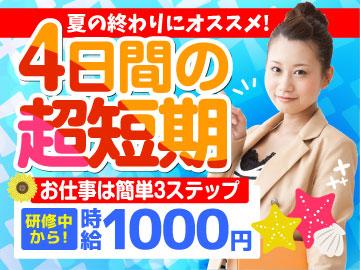 (株)ベルシステム24 松江ソリューションセンター/009-60177のアルバイト情報