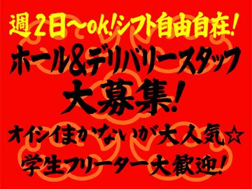 RTG株式会社向陽飯店 辻堂店のアルバイト情報