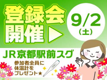 オムロンパーソネル株式会社 大阪支店のアルバイト情報
