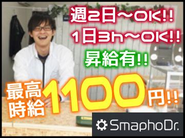 SmaphoDr.(スマフォドクター) 倉敷店 のアルバイト情報