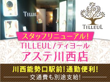 ◆TILLEUL/ティヨール アステ川西店のアルバイト情報