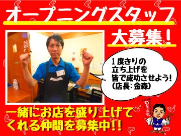 世界の山ちゃん 岐阜長住店のアルバイト情報