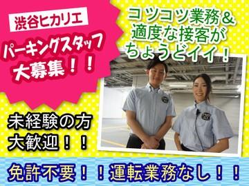 渋谷ヒカリエ駐車場 (株)駐車場綜合研究所のアルバイト情報