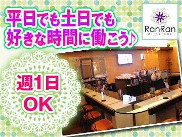 drink bar RanRan(ランラン)のアルバイト情報