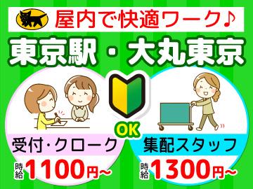 ヤマト運輸(株) 東東京ビル・タウンマネジメント支店のアルバイト情報