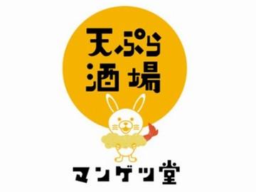 天ぷらバル マンゲツ堂のアルバイト情報