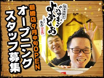(株)元気ファクトリー博多串焼き バッテンよかとぉ 鶴橋店のアルバイト情報