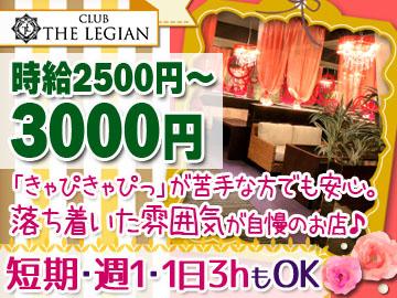 THE LEGIAN CLUB (ザ レギャン クラブ)のアルバイト情報