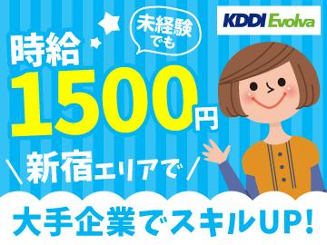 株式会社KDDIエボルバ/DA031057のアルバイト情報