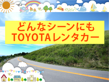 (株)トヨタレンタリース新大阪のアルバイト情報
