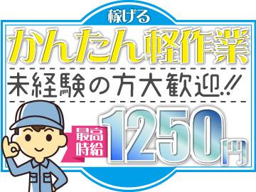 株式会社トーコー 神戸支店 (広告No,261708087)のアルバイト情報