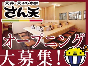 【★オープニング★】30名以上の大量募集!