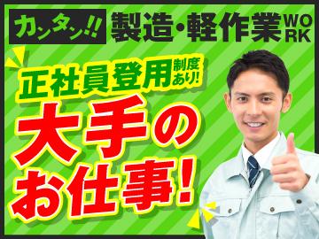 株式会社ミックコーポレーション 西日本【広告No.K-0824】のアルバイト情報
