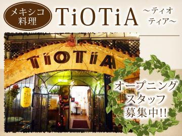メキシコ料理 TIOTIA「ティオティア」のアルバイト情報