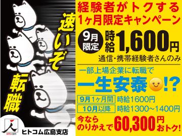 株式会社ヒト・コミュニケーションズ広島支店/01v0101001900のアルバイト情報