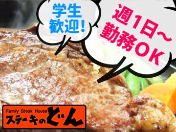 ステーキのどん 越谷南町店のアルバイト情報