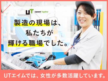 UTエイム株式会社【広告No.T000821】のアルバイト情報