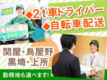 ヤマト運輸(株)【関屋・鳥屋野・黒埼・上所】各支店のアルバイト情報