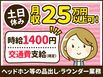 株式会社イマジンプラス 大阪支社/061273のアルバイト情報