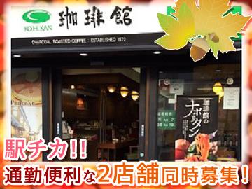 珈琲館 (1)北巽店 (2)寺田町店のアルバイト情報