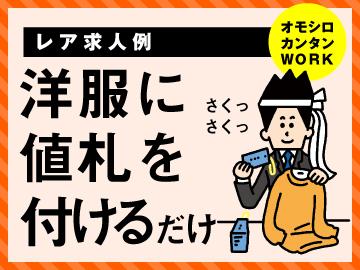 未経験歓迎のサクサクお仕事大集合!!